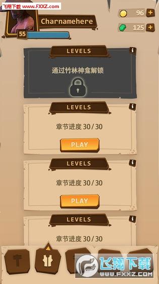 忍龙传官方版截图3