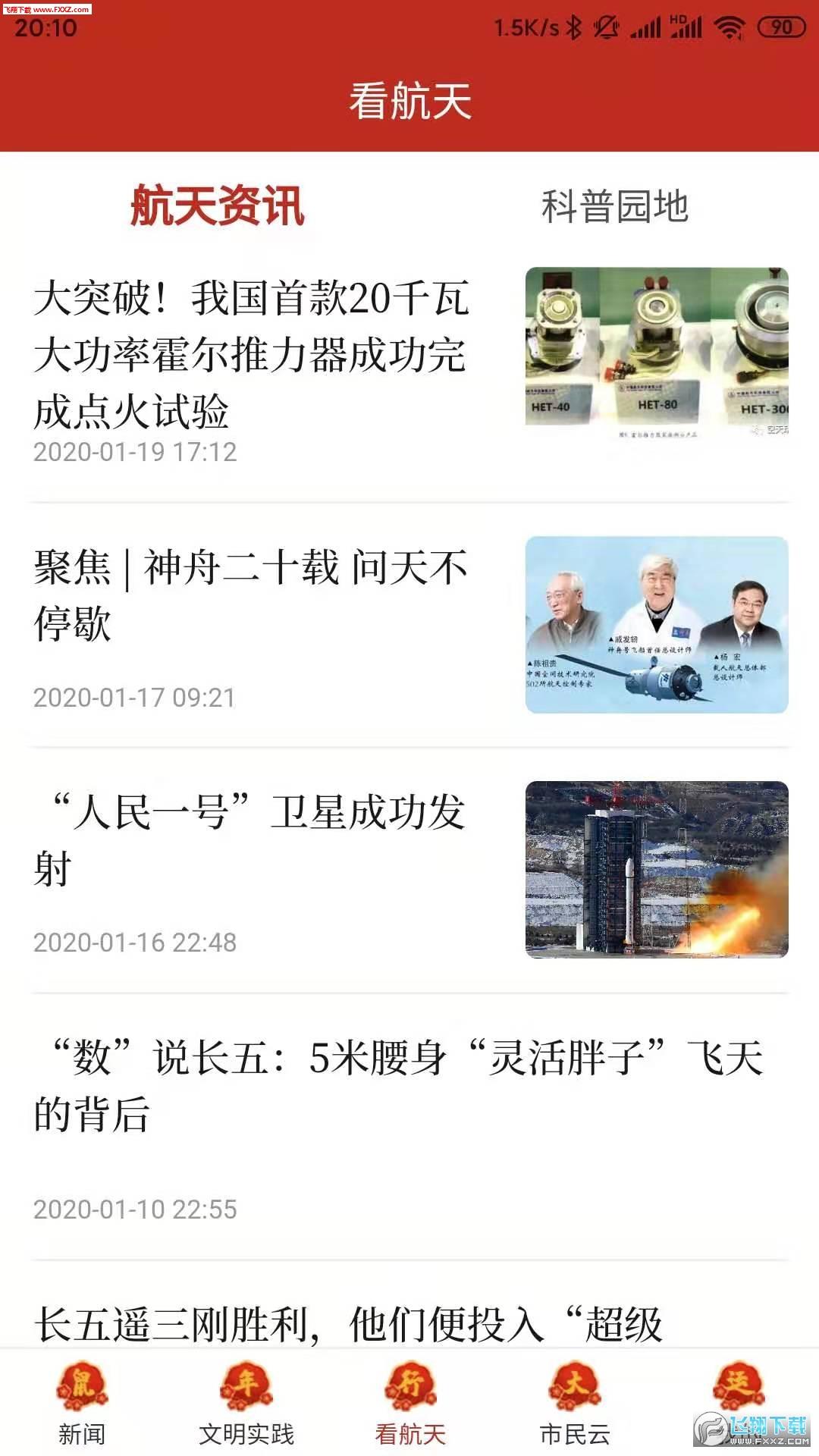 云上文昌安卓版1.4.5截图0