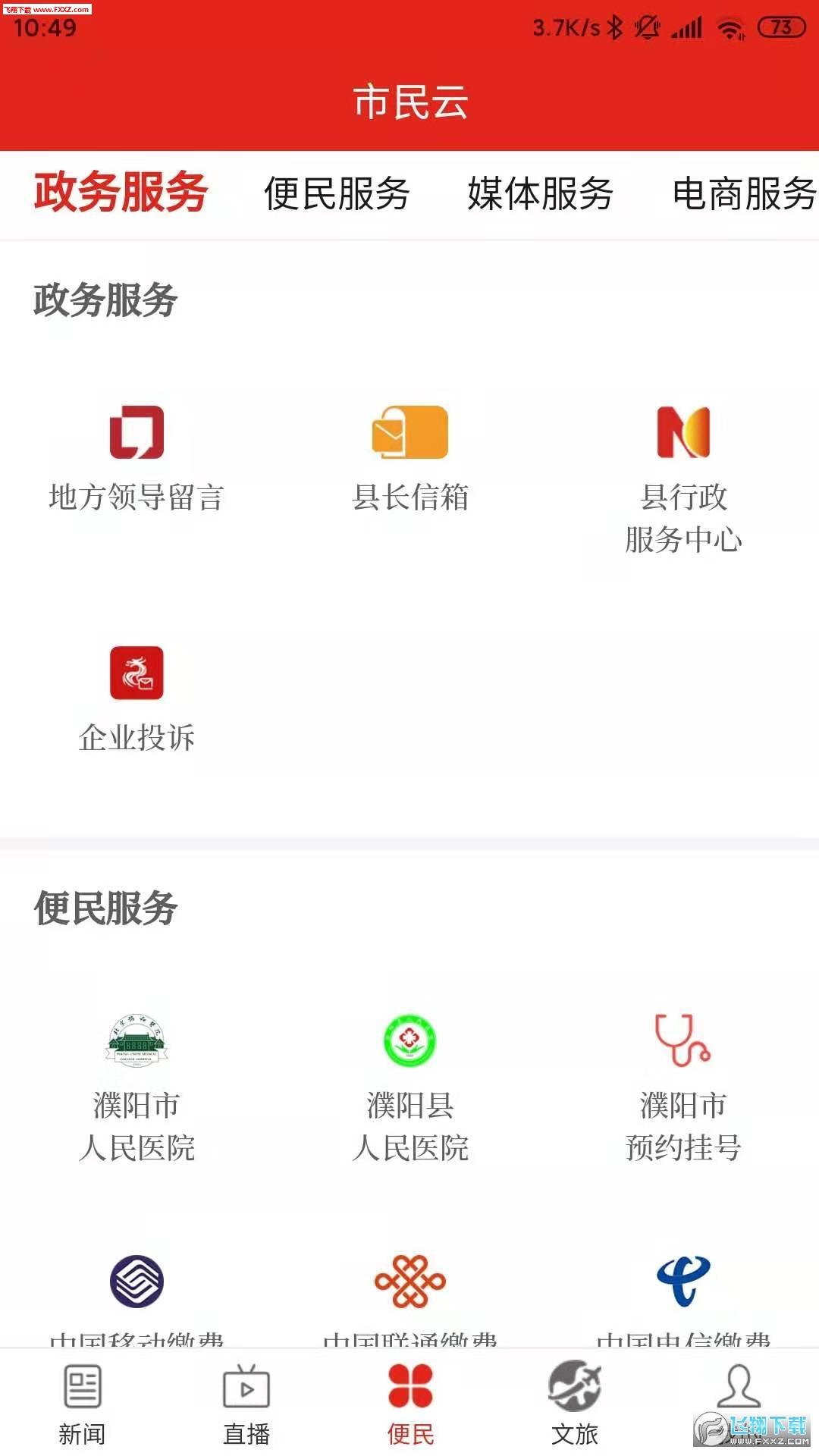 云上濮阳app官方版1.7.0截图0