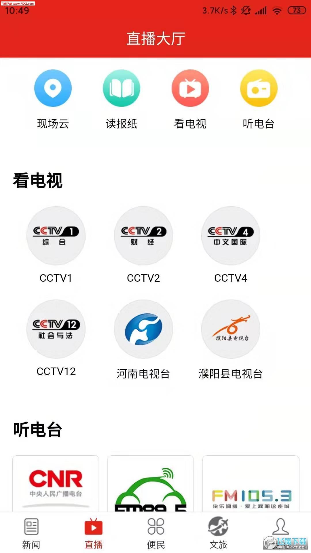 云上濮阳app官方版1.7.0截图1