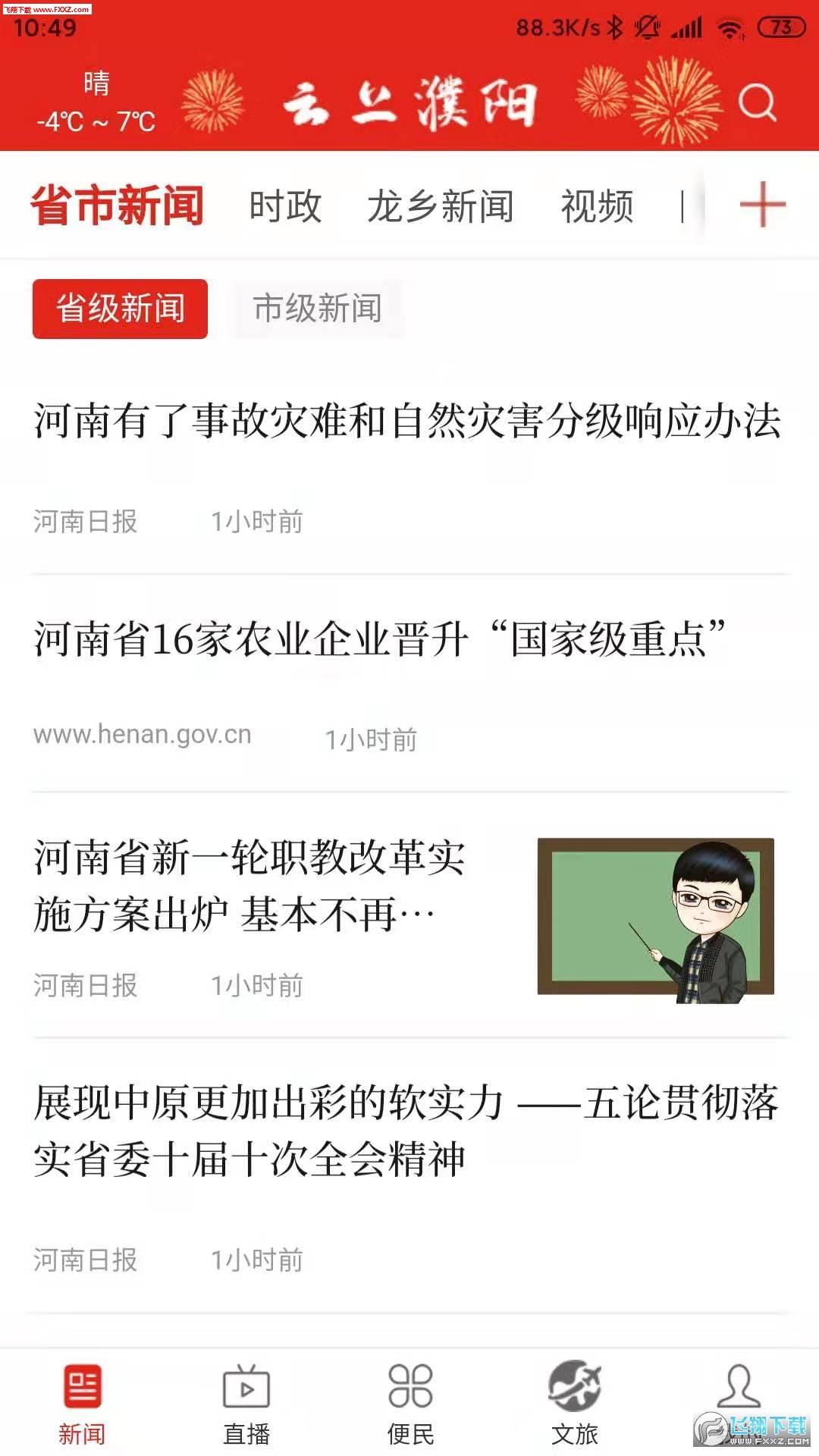 云上濮阳app官方版