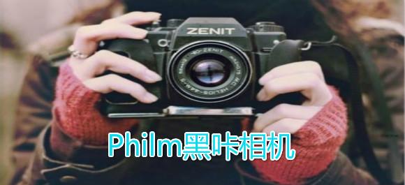 Philm黑咔相机app安卓版_Philm黑咔相机手绘功能