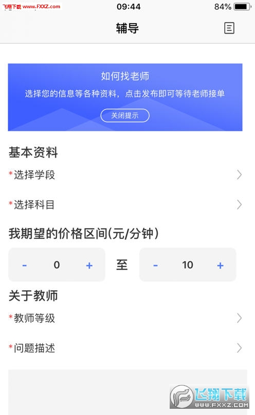 家有名师app安卓官方版v1.3.0截图1
