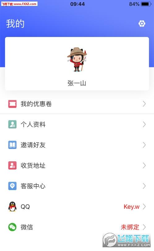 家有名师app安卓官方版v1.3.0截图0