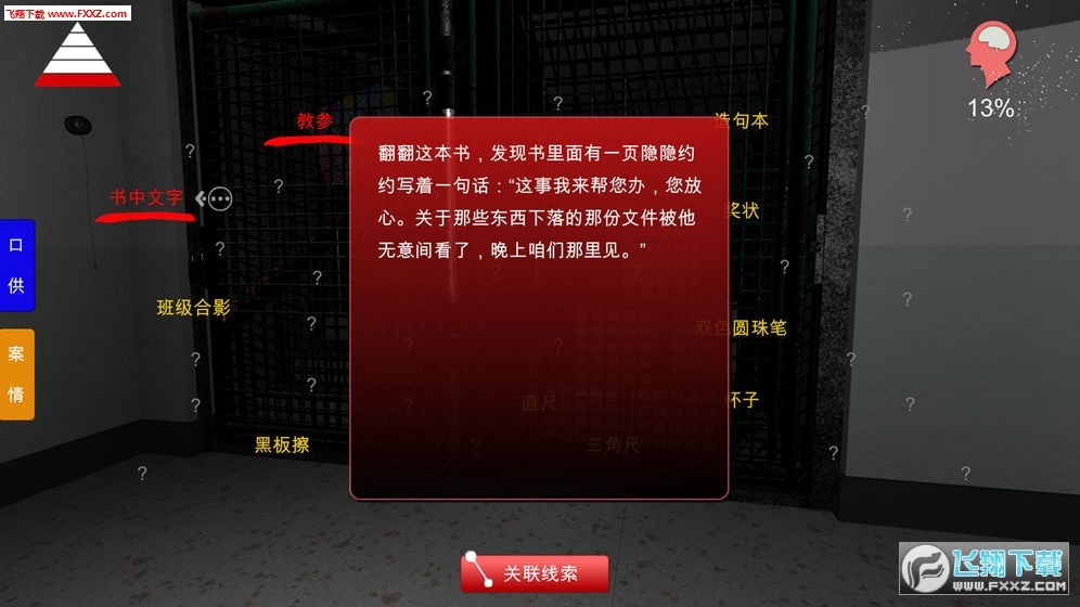 王思凤解谜游戏完整版v1.0.2截图3