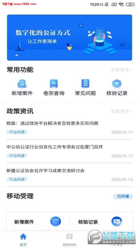 公证管家app官方版v0.0.9截图1