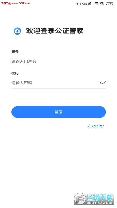 公证管家app官方版v0.0.9截图2