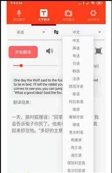 多语种翻译app2020官方版1.0截图0