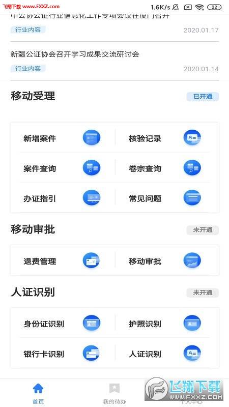公证管家app官方版