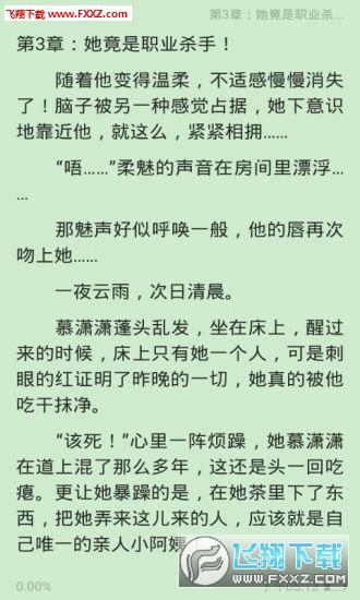 清言小说app官网版1.0截图0