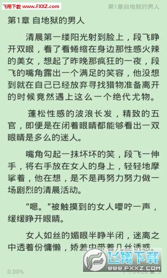 清言小说app官网版1.0截图1