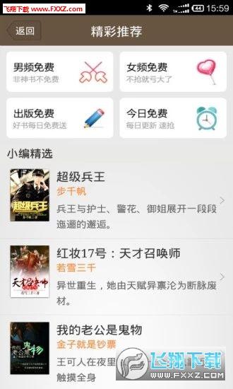 清言小说免费观看app1.0截图1