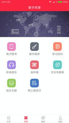 掌上石图app官方版1.1.4截图1