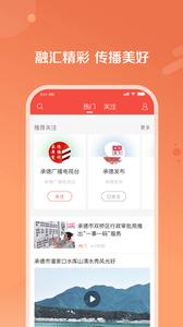 冀云知承德app官方版1.0.1截图0