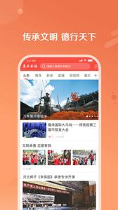 冀云知承德app官方版1.0.1截图2