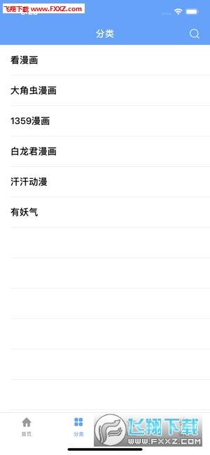 三木动漫app手机版v1.0截图0