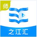 浙江教育云平台登录入口安卓版 5.2.5