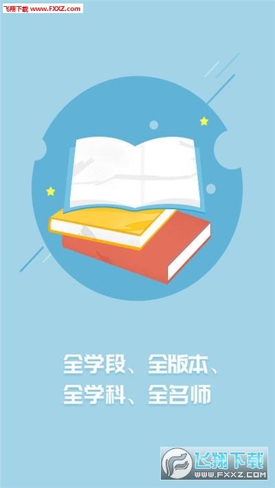 宁夏教育云服务平台登陆入口v5.1截图0
