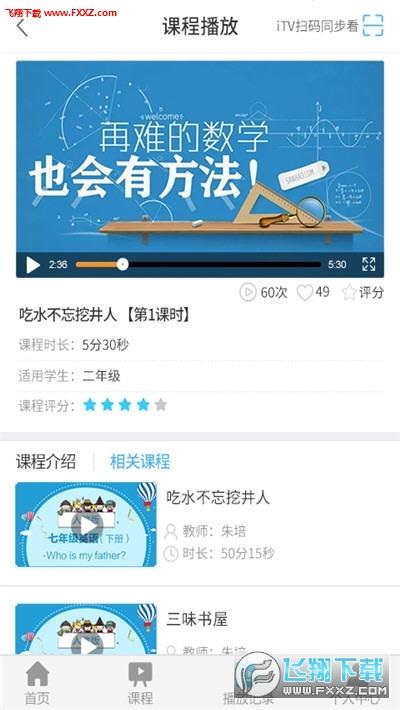 宁夏教育云服务平台登陆入口v5.1截图1