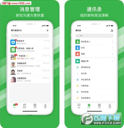 南宁智慧教育app官网最新版v2.0.5截图0