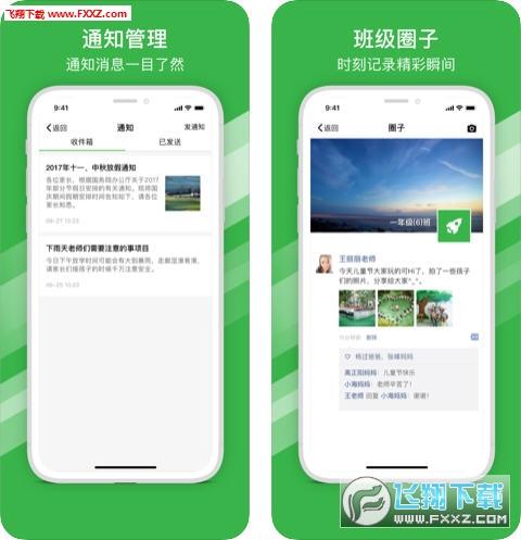 南宁智慧教育app官网最新版v2.0.5截图1