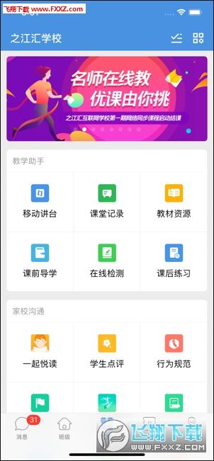 浙江教育云平台登录入口安卓版6.6.7截图0