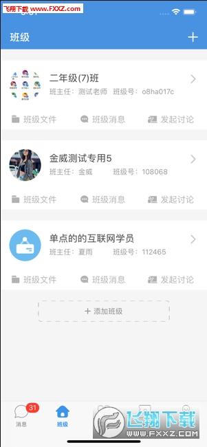 浙江教育云平台登录入口安卓版6.6.7截图1