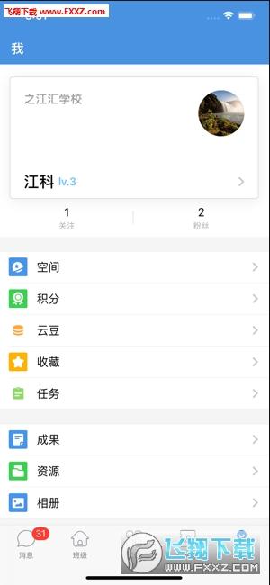 浙江教育云平台登录入口安卓版6.6.7截图2
