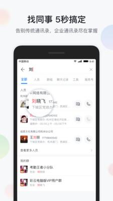 八桂彩云app安卓版