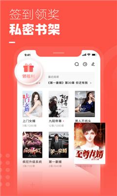 微鲤小说畅聊版看小说赚钱app1.5.9截图0