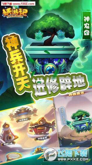 妖游记梦幻三界变态版v1.0截图0