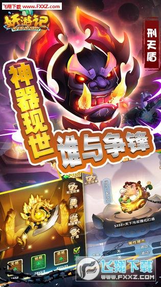 妖游记梦幻三界变态版v1.0截图1