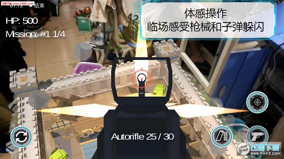 维度行者AR射击游戏v1.0截图0
