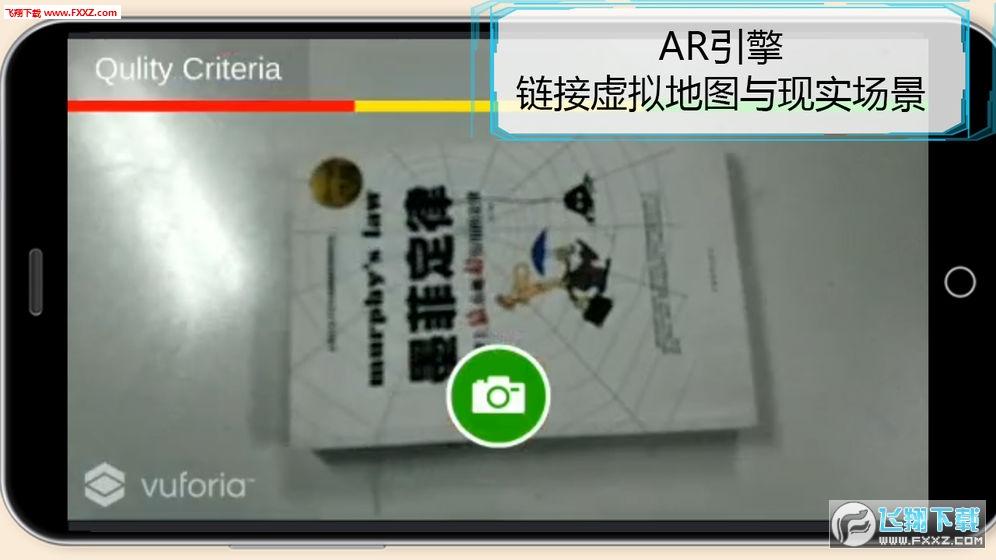 维度行者AR射击游戏v1.0截图1
