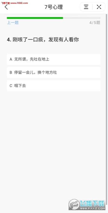 抖音7号心理测试入口v11.0.0截图0