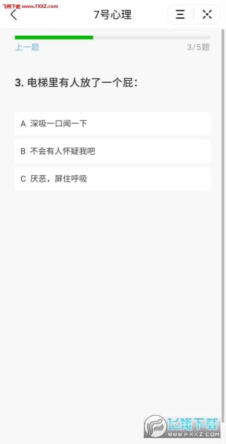 抖音7号心理测试入口v11.0.0截图2