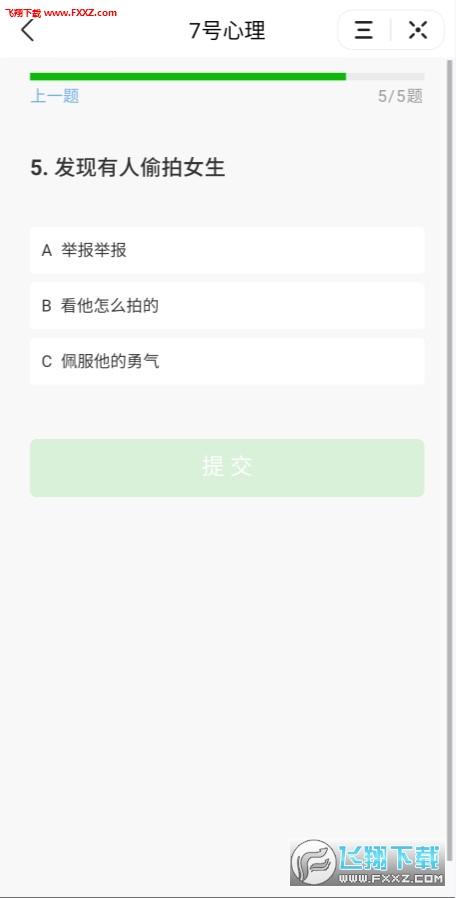 抖音7号心理测试入口v11.0.0截图1