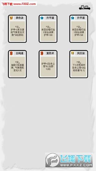 隐仙劫手游v1.47截图3