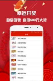 齐中彩票平台app官方版v1.5截图0