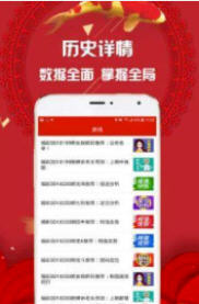 齐中彩票平台app官方版v1.5截图1