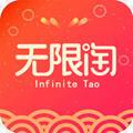 无限淘购物红包游戏分红appv1.0