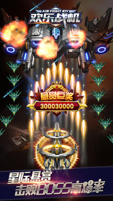 欢乐战机游戏赚钱安卓版v1.0截图1