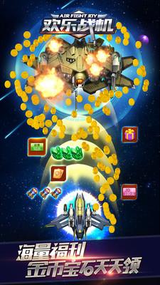 欢乐战机游戏赚钱安卓版v1.0截图2