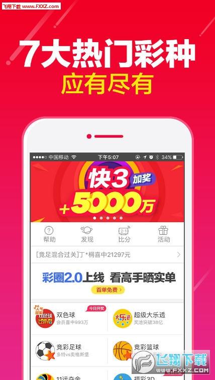 大发云61彩票平台app安卓手机版v1.0截图0