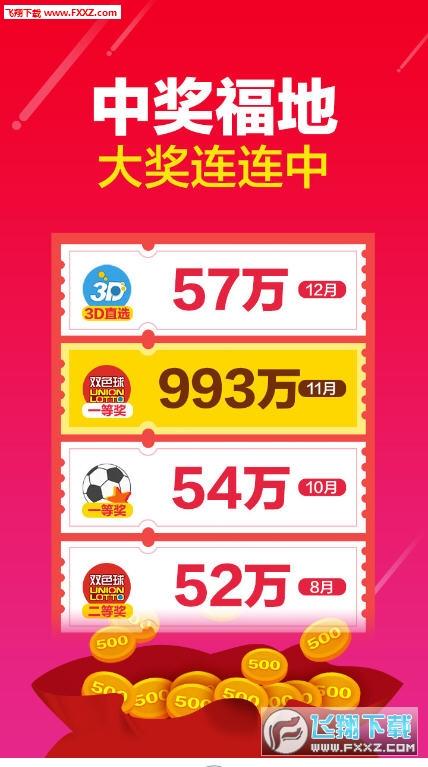 大发云61彩票平台app安卓手机版v1.0截图2