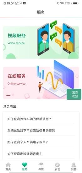 中国人寿财险app官方版v2.1.7截图1