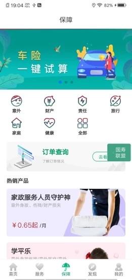中国人寿财险app官方版v2.1.7截图2