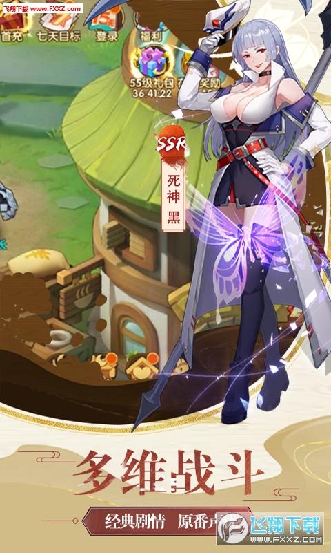 梦幻仙境送礼包特权返利版1.0截图1