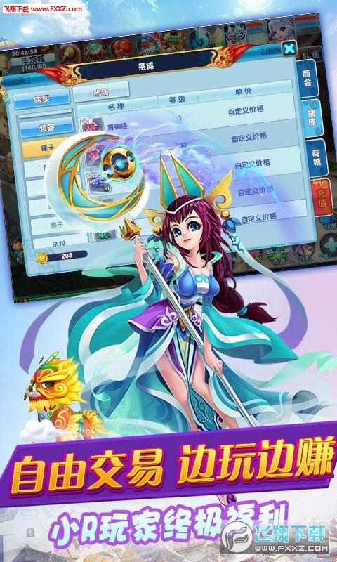 妖游记梦幻三界无限商场版v1.0截图2