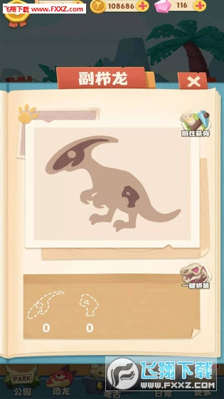 全民养恐龙无限钻石v7.0.0截图2